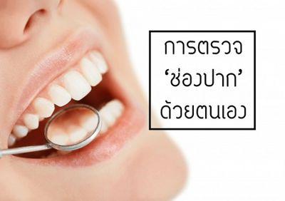 ป้องกันฟันแตกและการสูญเสียฟันด้วยสุขอนามัยในช่องปากที่ดี