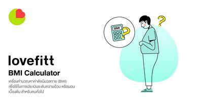 ใช้วิธีคำนวณเครื่องคำนวณน้ำหนักตัว